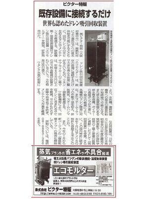 掲載【日本クリーニング新聞】