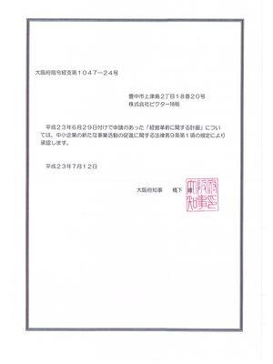 承認【大阪府知事 経営革新計画】