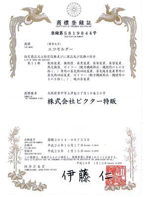 認証【「エコモルダー」商標登録】