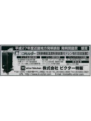 掲載【日経産業新聞】