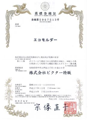 承認【特許庁長官 商標登録証】