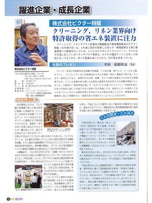 掲載【彩(IRODORI) Vol.76 7・8月合併号 大阪彩都総合研究所】