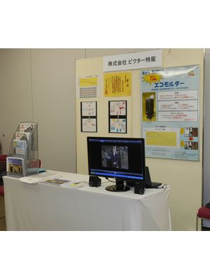展示会【日本伝熱シンポジウム】