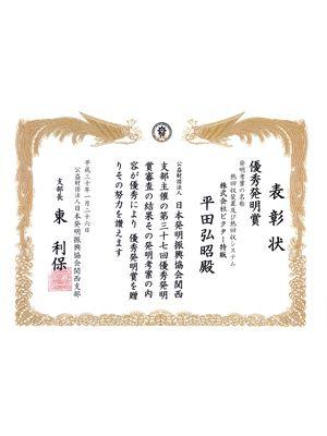 承認【公益財団法人 日本発明振興協会】