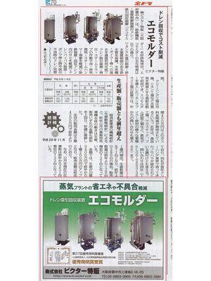 掲載【全ドラ新聞】