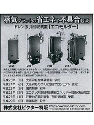 掲載【日刊工業新聞】