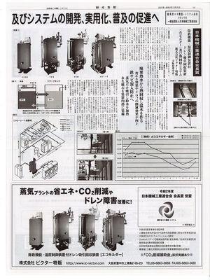 掲載【経産新報】