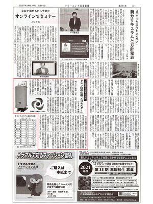 掲載【クリーニング流通新聞】