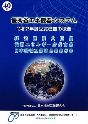 掲載【優秀省エネ機器・システム 令和2年度受賞機器の概要】