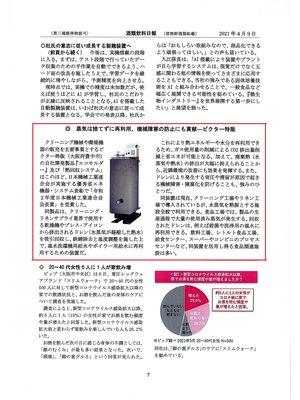 掲載【酒類飲料業界の専門紙 酒類飲料日報】