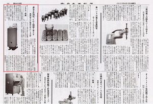 掲載【食品産業新聞】