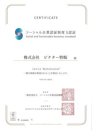 承認【ソーシャル企業認証制度S認証 承認】